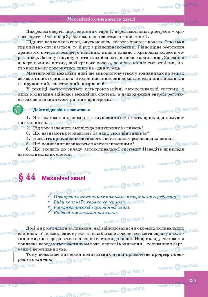 Підручники Фізика 10 клас сторінка  233
