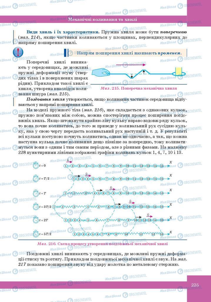 Підручники Фізика 10 клас сторінка 235