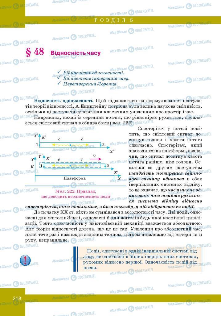 Учебники Физика 10 класс страница 248