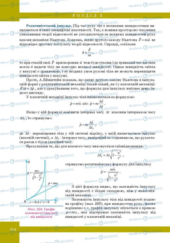 Учебники Физика 10 класс страница  254