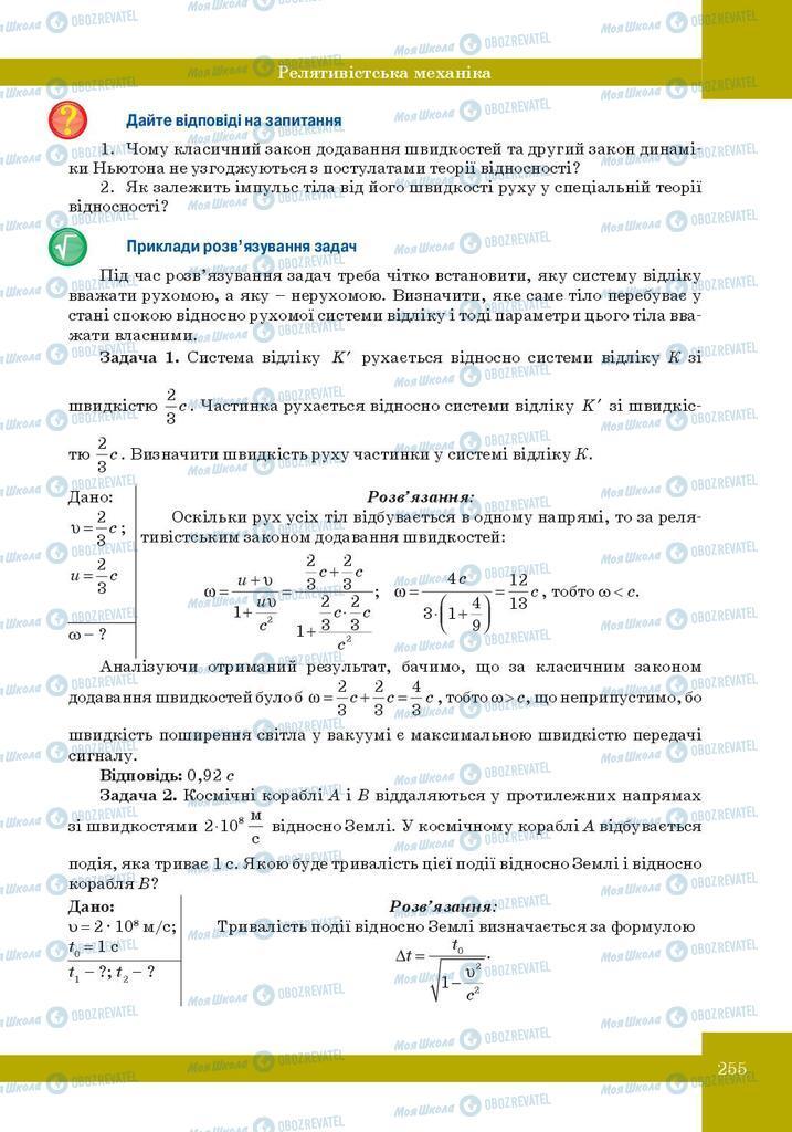 Підручники Фізика 10 клас сторінка 255