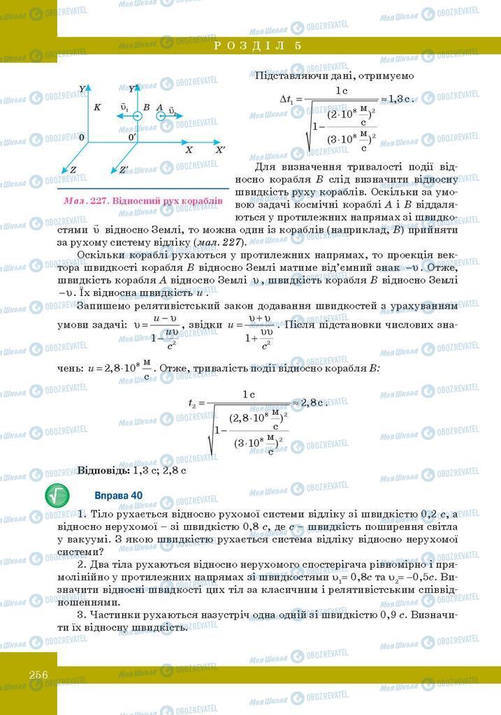 Підручники Фізика 10 клас сторінка 256