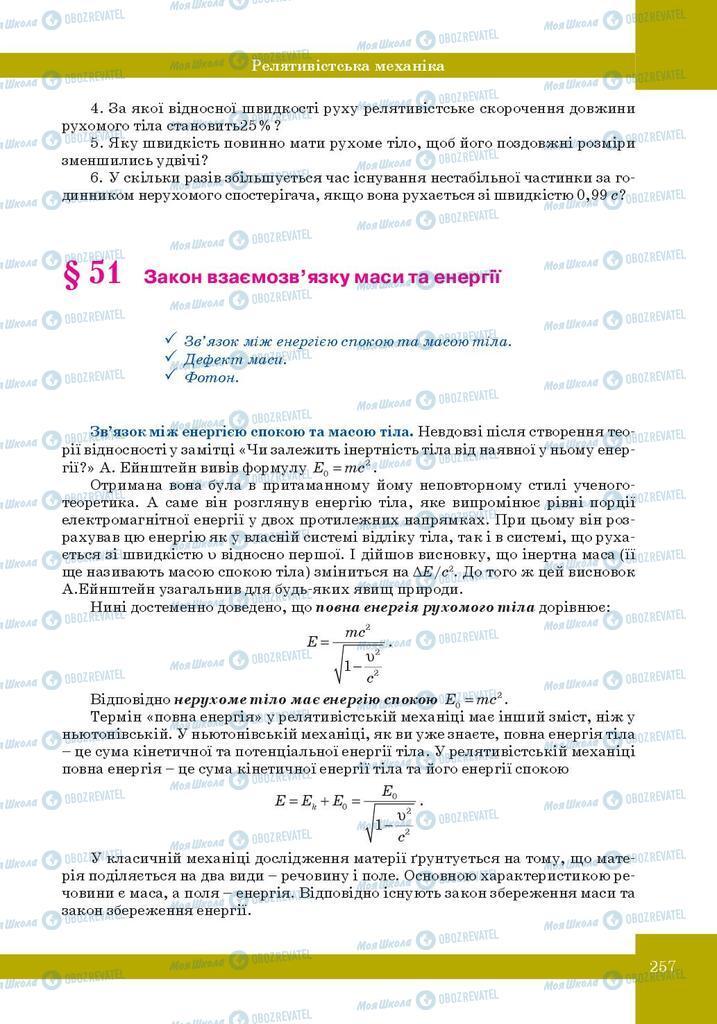 Учебники Физика 10 класс страница  257