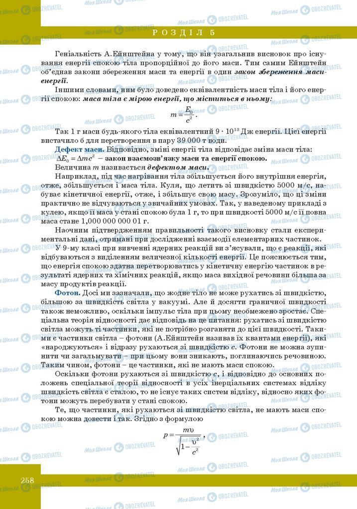 Учебники Физика 10 класс страница 258