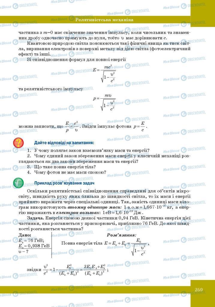 Учебники Физика 10 класс страница 259