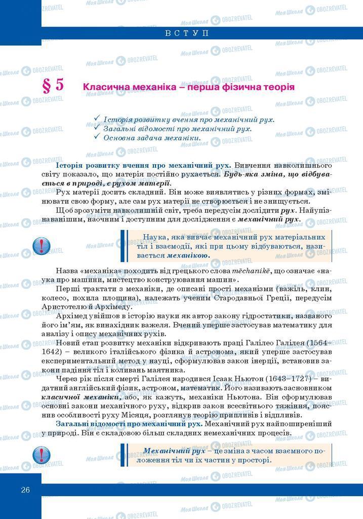 Підручники Фізика 10 клас сторінка  26