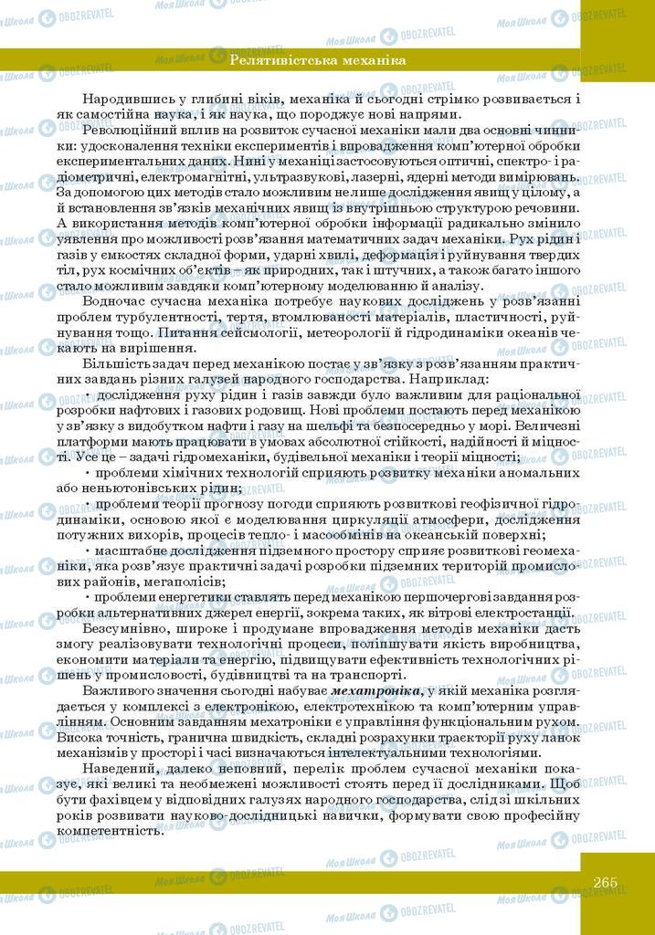 Підручники Фізика 10 клас сторінка  265