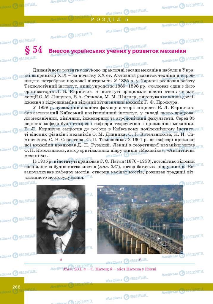 Учебники Физика 10 класс страница  266