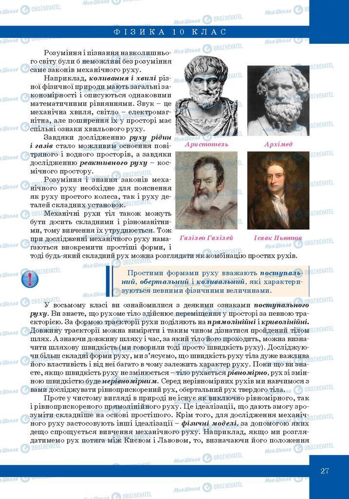 Учебники Физика 10 класс страница 27