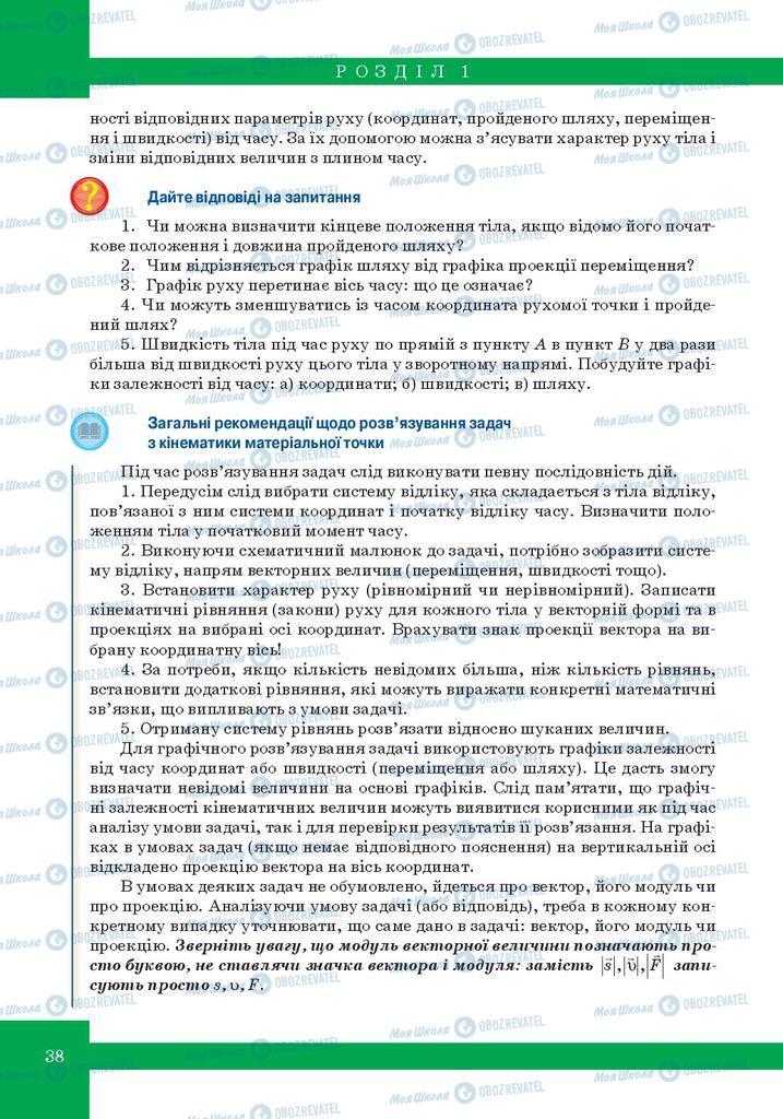 Учебники Физика 10 класс страница 38