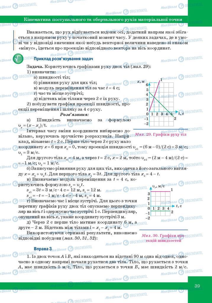 Учебники Физика 10 класс страница 39