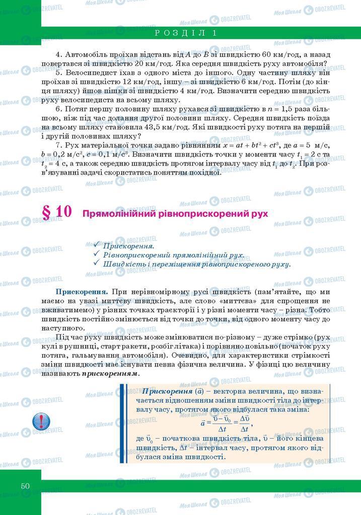 Учебники Физика 10 класс страница  50