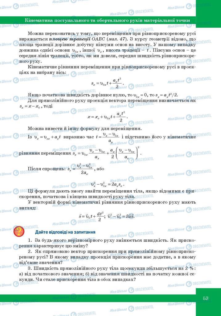 Учебники Физика 10 класс страница 53