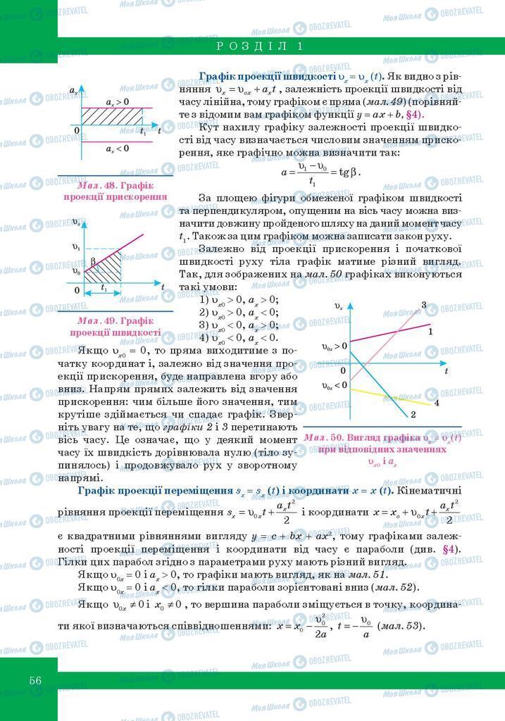 Підручники Фізика 10 клас сторінка 56