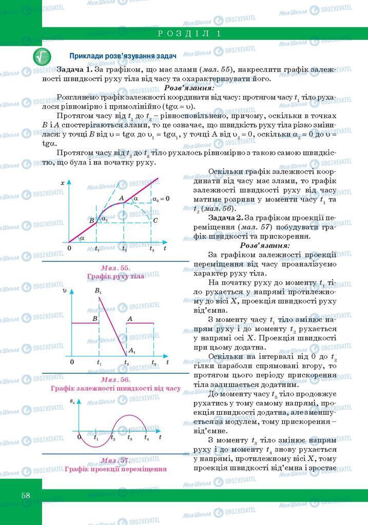Учебники Физика 10 класс страница 58