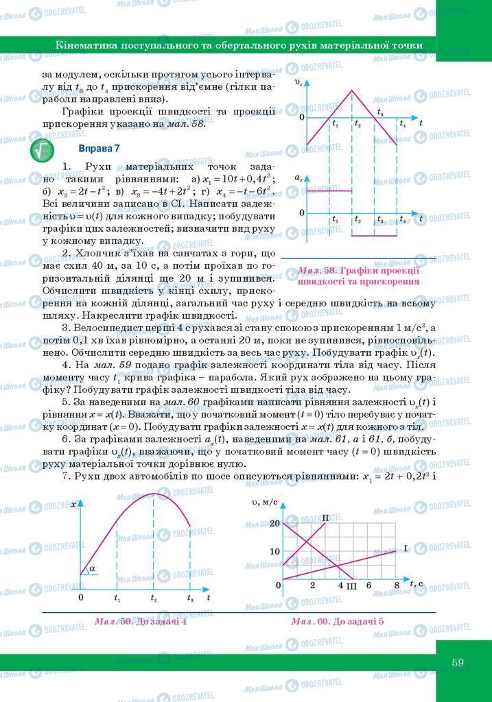 Учебники Физика 10 класс страница 59