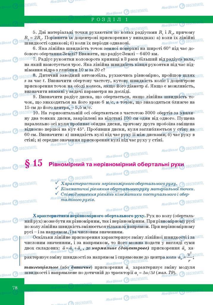 Підручники Фізика 10 клас сторінка  78