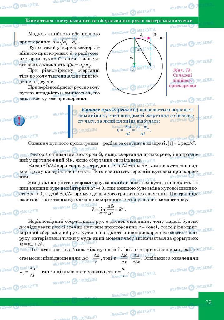 Учебники Физика 10 класс страница 79