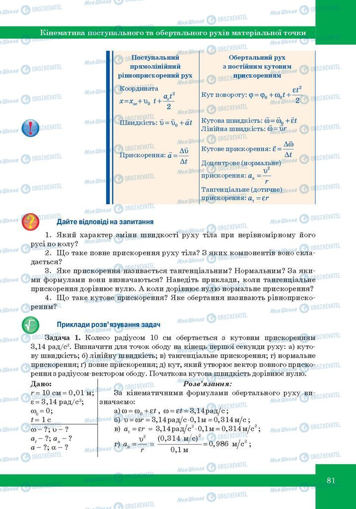 Підручники Фізика 10 клас сторінка 81