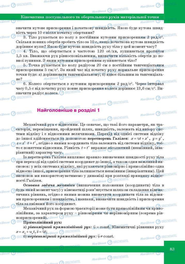 Підручники Фізика 10 клас сторінка  83