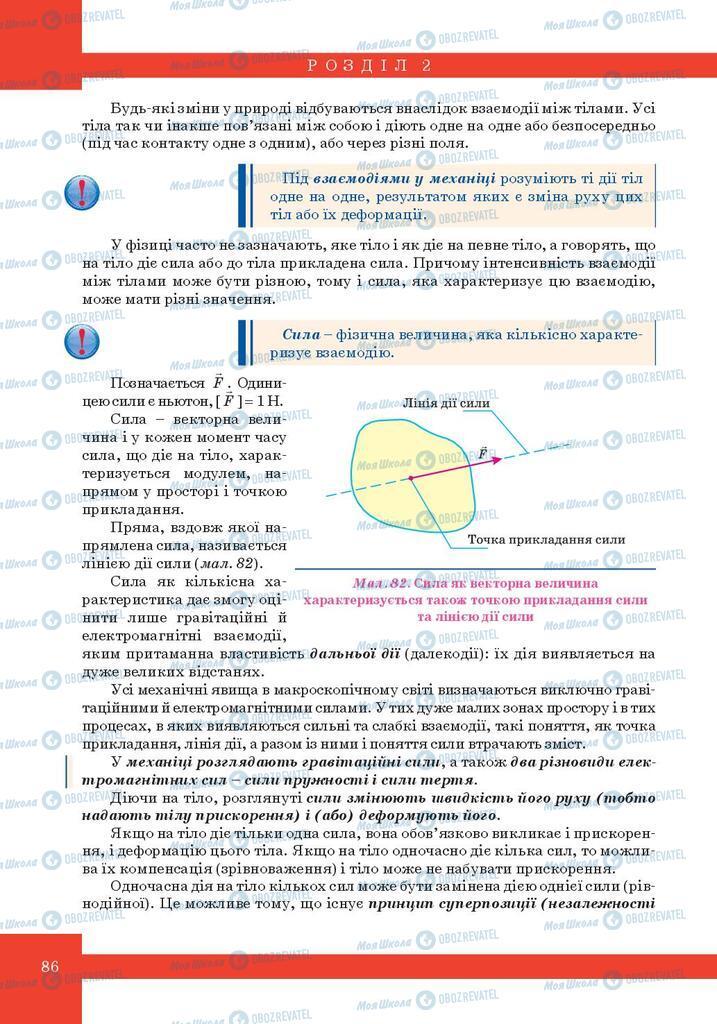 Учебники Физика 10 класс страница 86