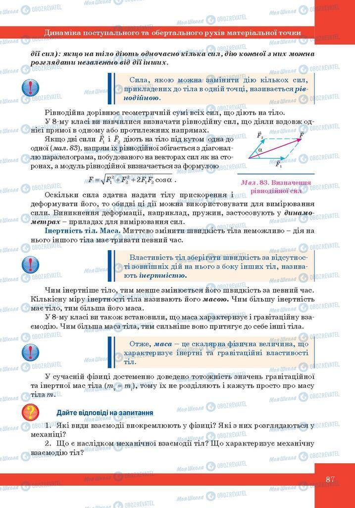 Підручники Фізика 10 клас сторінка 87