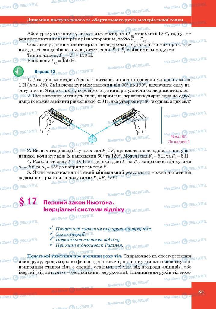 Підручники Фізика 10 клас сторінка 89