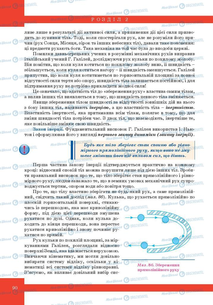Учебники Физика 10 класс страница 90