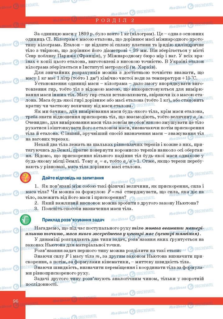 Учебники Физика 10 класс страница 96