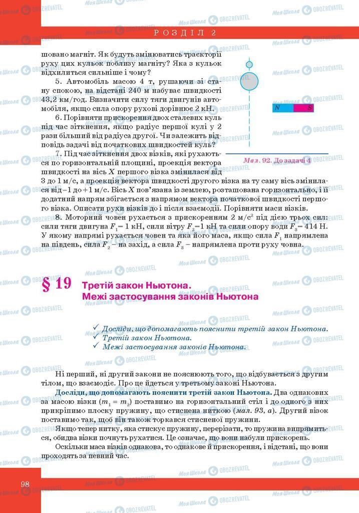 Учебники Физика 10 класс страница  98