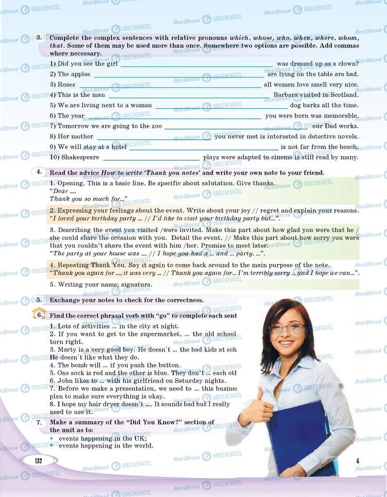 Підручники Англійська мова 9 клас сторінка 132