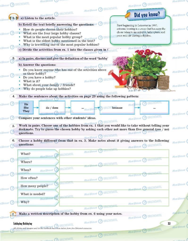 Учебники Английский язык 9 класс страница 33