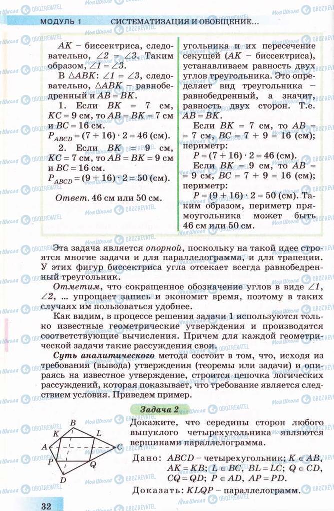 Підручники Геометрія 10 клас сторінка 32