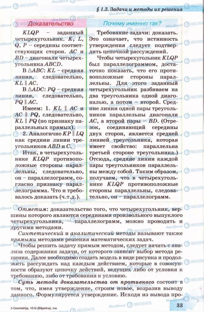 Підручники Геометрія 10 клас сторінка 33