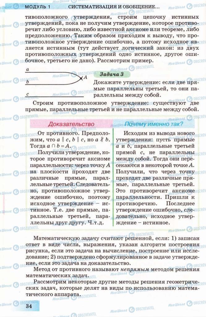 Підручники Геометрія 10 клас сторінка 34