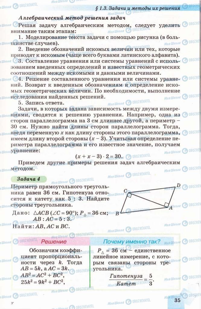 Підручники Геометрія 10 клас сторінка 35