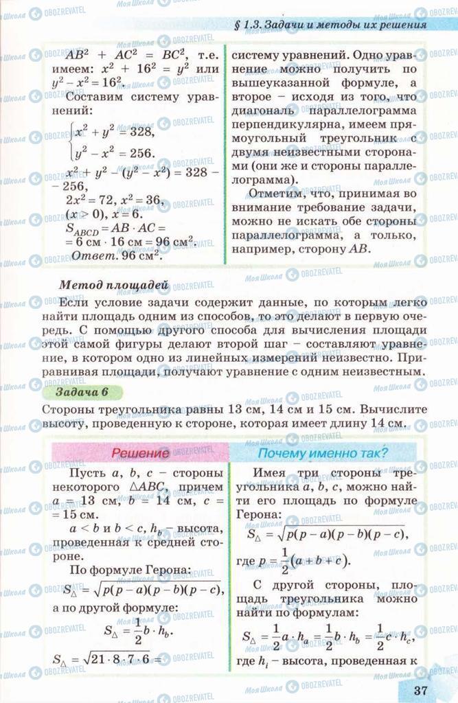 Підручники Геометрія 10 клас сторінка 37