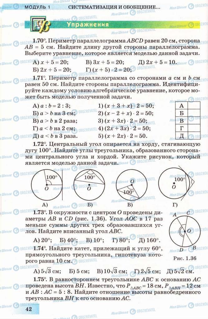 Підручники Геометрія 10 клас сторінка 42