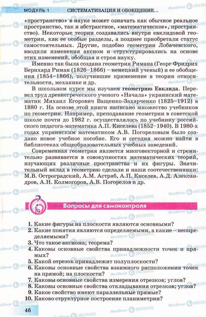 Підручники Геометрія 10 клас сторінка 46