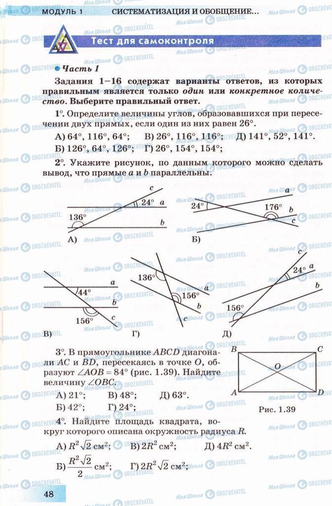 Підручники Геометрія 10 клас сторінка 48