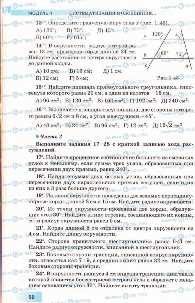 Підручники Геометрія 10 клас сторінка 50
