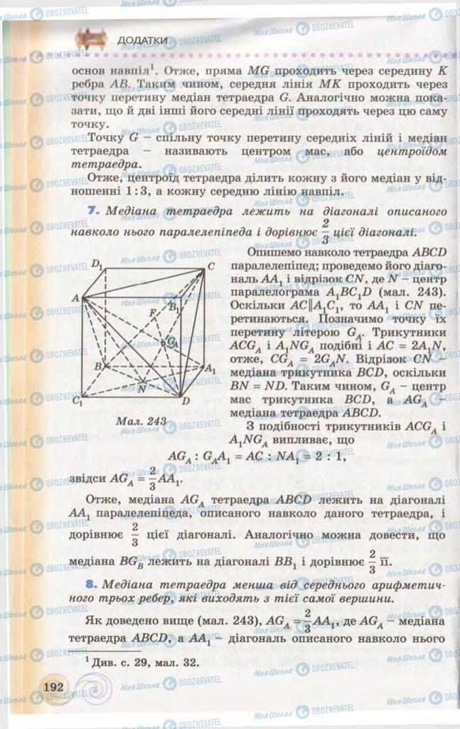Учебники Геометрия 10 класс страница 192