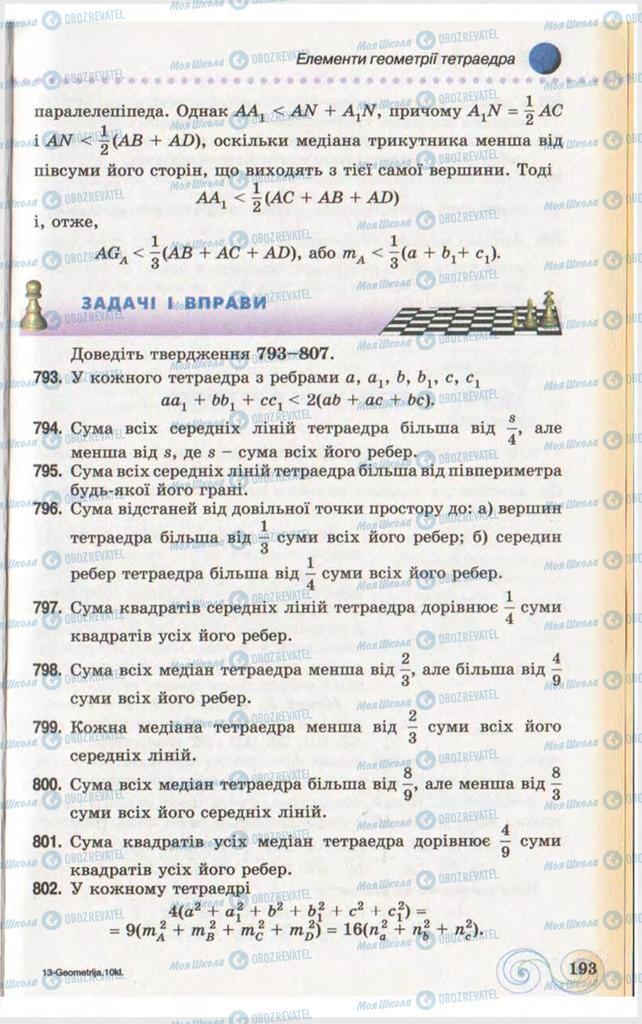 Учебники Геометрия 10 класс страница 193