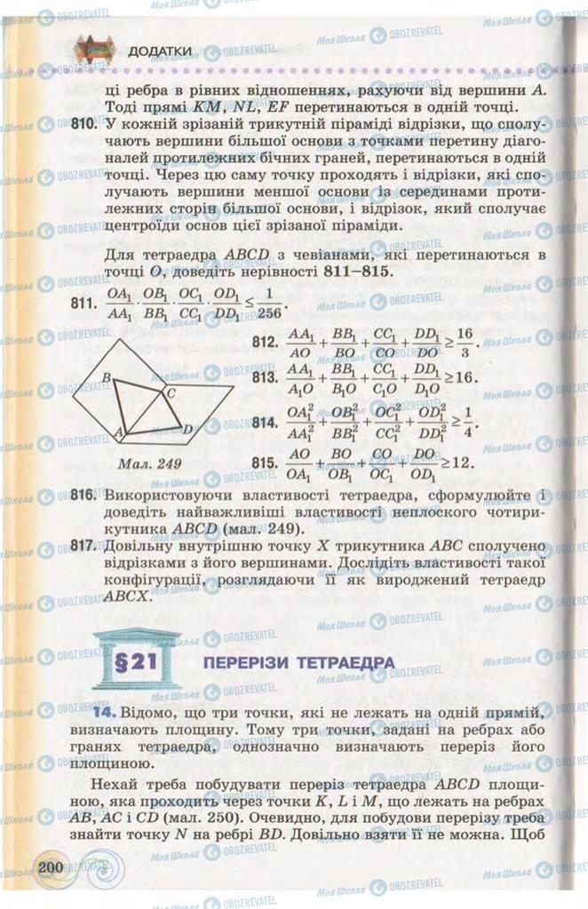 Учебники Геометрия 10 класс страница 200