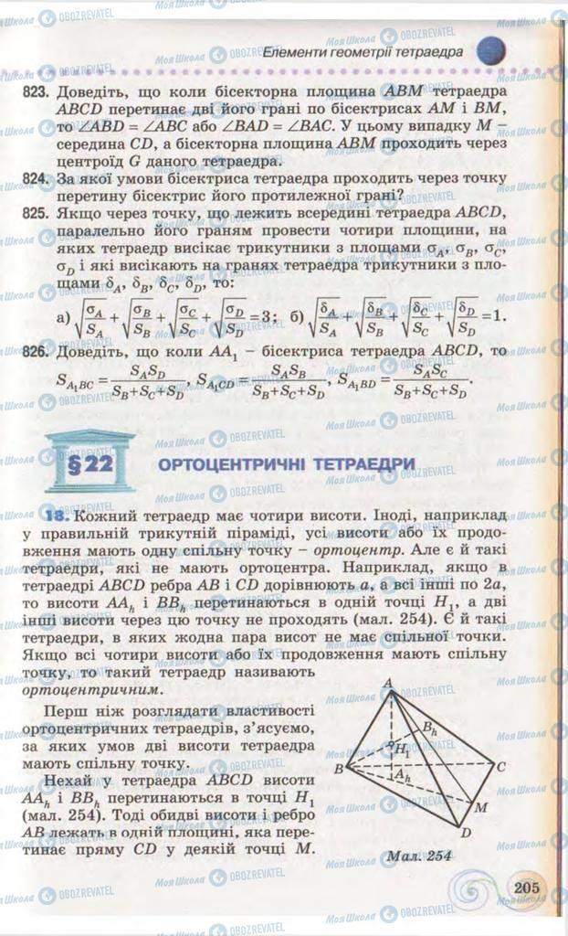 Учебники Геометрия 10 класс страница 205