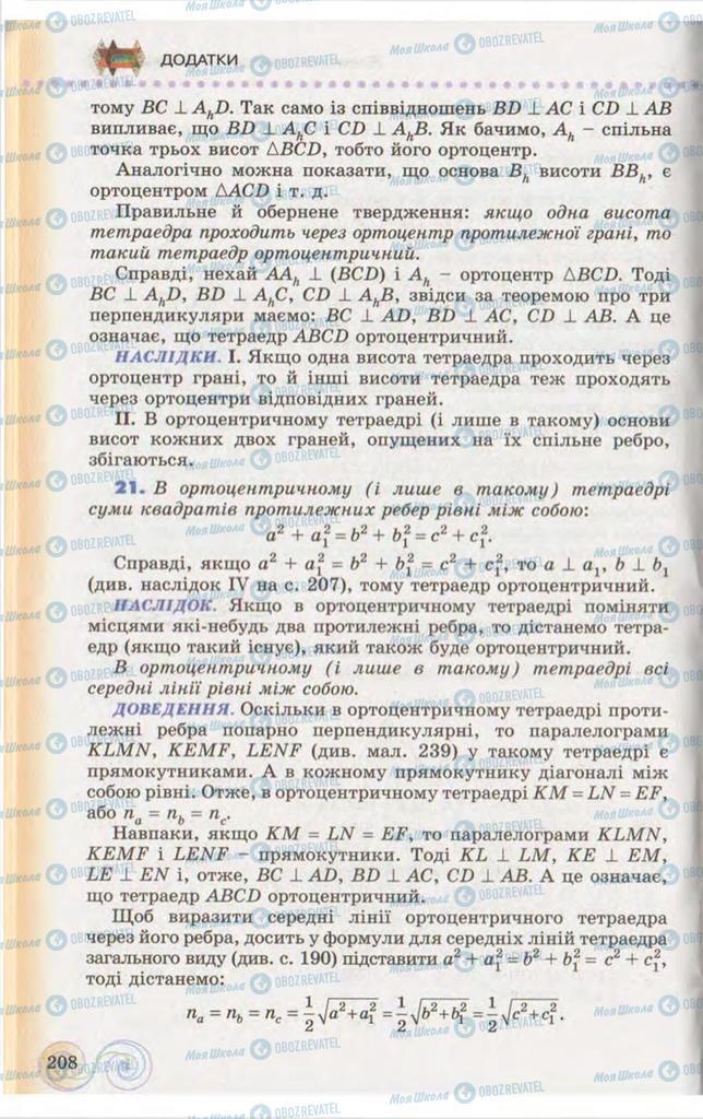 Учебники Геометрия 10 класс страница 208