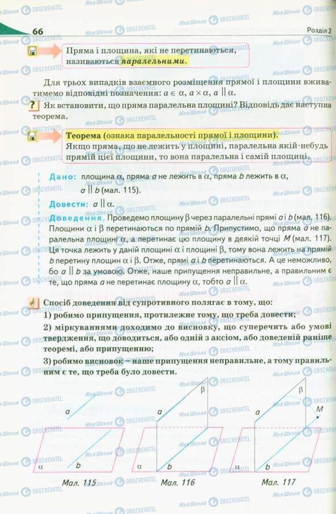 Підручники Геометрія 10 клас сторінка 66