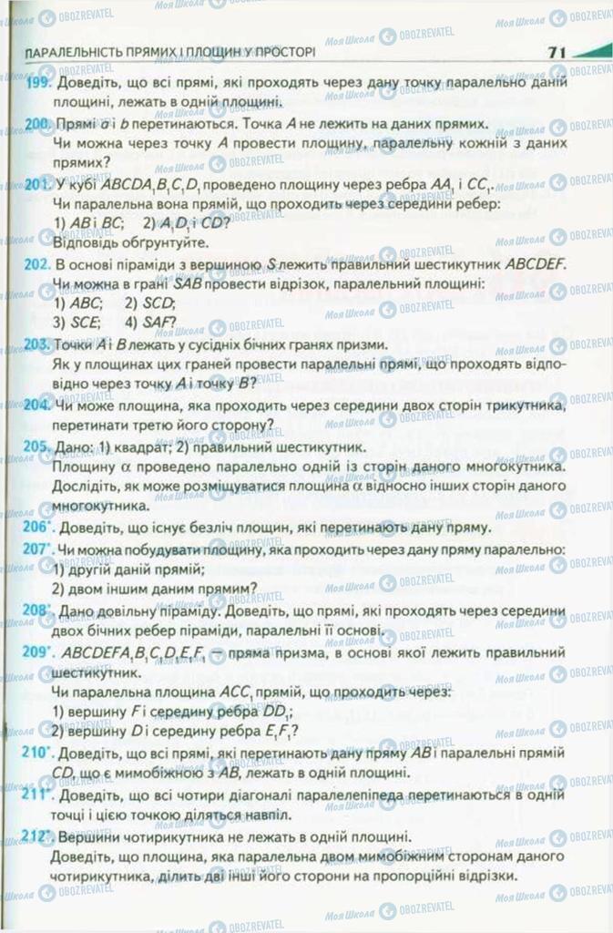Підручники Геометрія 10 клас сторінка 71