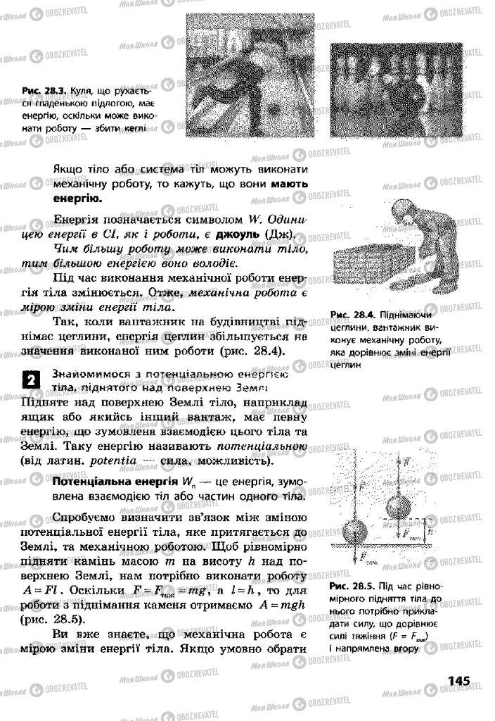 Підручники Фізика 8 клас сторінка 145