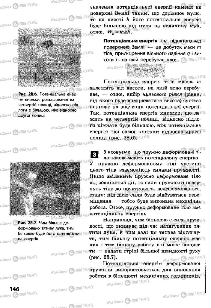 Підручники Фізика 8 клас сторінка 146